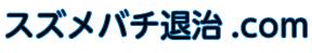 スズメバチ退治.com
